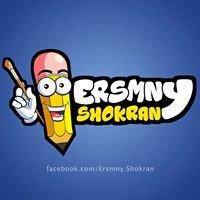 Ersmny Shokran  ارسمنى شكرا