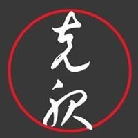 Kokufuku School of Martial Arts