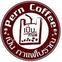 เปิ่น กาแฟโบราณอู่ทอง