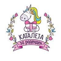 Каталеја за роденден