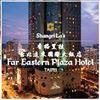 Shangri-La Taipei 香格里拉台北遠東國際大飯店