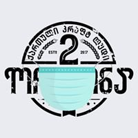 Craft Beer and Brewery - 2 Tons (Mukhiani)