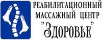 """Массажный центр """"Здоровье"""""""