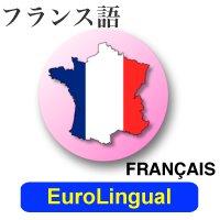 フランス語教室/大阪梅田 EuroLingual