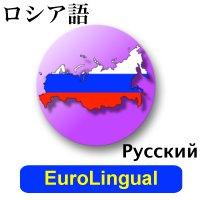ロシア語教室/大阪梅田 EuroLingual