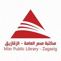 Misr Public Library Zagazig