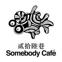 貳拾陸巷 Somebody CAFE