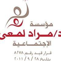 مؤسسة د/ مراد لمعى الاجتماعية dr mourad social f
