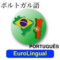 ポルトガル語教室/大阪梅田 EuroLingual