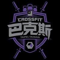 CrossFit Ba Ke Si (巴克斯)