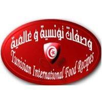 وصفات تونسية و عالمية