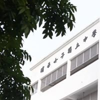 Penang Chinese Girls' Private High School (槟华女子独立中学)
