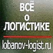 Консалтинговая  логистическая  компания Лобанов-Логист