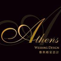 雅典婚宴設計