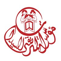 المرتقى- AlMortaqa Women Organization