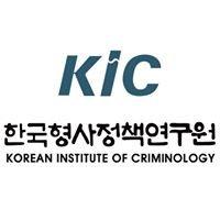 한국형사정책연구원
