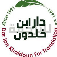 Dar Ibn Khaldun For Translation