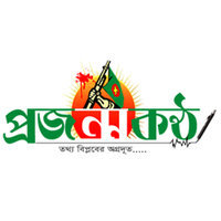Projonmo Kantho | Latest Bangla News Online | Daily Bangla Newspaper | All Bangla Newspaper