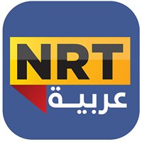 NRT عربیة