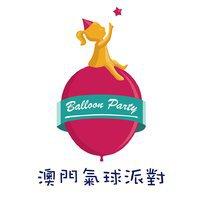 澳門氣球派對 Macau Balloon Party 澳門氣球店