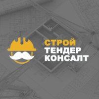 Юридическое сопровождение в строительном бизнесе «СтройТендерКонсалт»