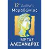 """Διεθνής Μαραθώνιος """"Μέγας Αλέξανδρος"""" - """"Int' Marathon Alexander the Great"""""""