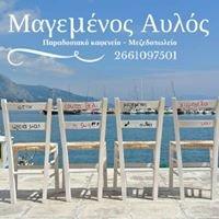 Magemenos Avlos - Mαγεμένος Αυλός