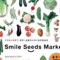 こだわりすぎて、世界一品数の少ない自然食品店 Smile Seeds Market