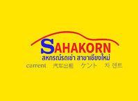 sahakorn carrent รถเช่า เชียงใหม่ ราคาถูก ฟรีประกันชั้น 1 ; 098-997-5422