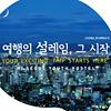 하이서울유스호스텔  Hi Seoul Youth Hostel