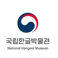 National Hangeul Museum