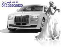 الدعاء ليموزين تأجير سيارات زفاف الاسكندرية weddin