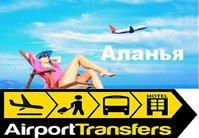 Трансфер из Аэропорта Анталья, Алания Газипаша