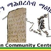 Ethiopian Community Center in Maryland