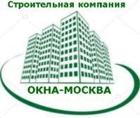 Окна-Москва строительная компания