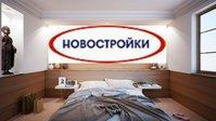 Отдел продаж новостроя в городе Одесса