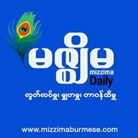 Mizzima - News in Burmese