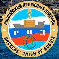 Российский Профсоюз Докеров (The Russian Union of Dockers)