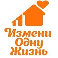 """Благотворительный фонд """"Измени одну жизнь"""""""
