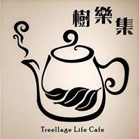 樹樂集 Treellage Life Cafe