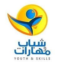 Youth & Skills association Bizerta -Tunisia