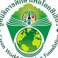 Green World Education Foundation