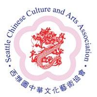 Seattle Chinese Culture and Arts Association 西雅圖中華文化藝術協會