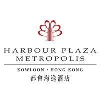 Harbour Plaza Metropolis 都會海逸酒店