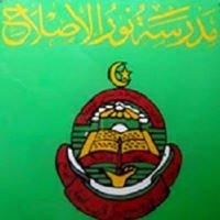 Madrasah Nurul Islah Official