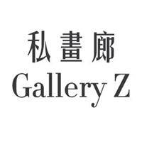 Gallery Z 私畫廊