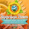 Regeneracija Dunava Eco-Music Fest