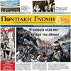 Pontiaki Gnomi - Monthly Newspaper