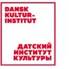 Датский Институт Культуры СПБ / Danish Cultural Institute, St. Petersburg