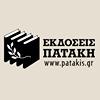 Εκδόσεις Πατάκη-Patakis Publishers